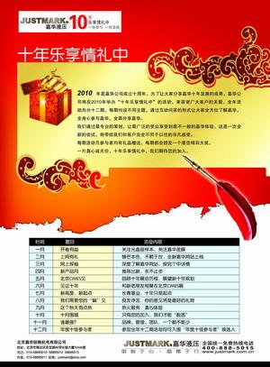 2010全年活动单页1.JPG