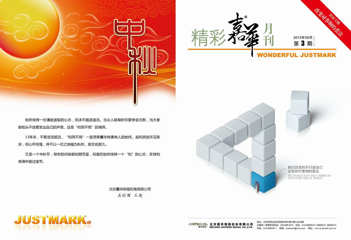 """2013年""""WONDERFUL  JUSTMARK""""秋季刊-01.JPG"""