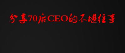 分享70后CEO的不堪往事.png